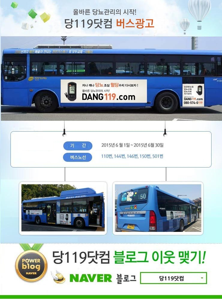 버스광고 사본.jpg