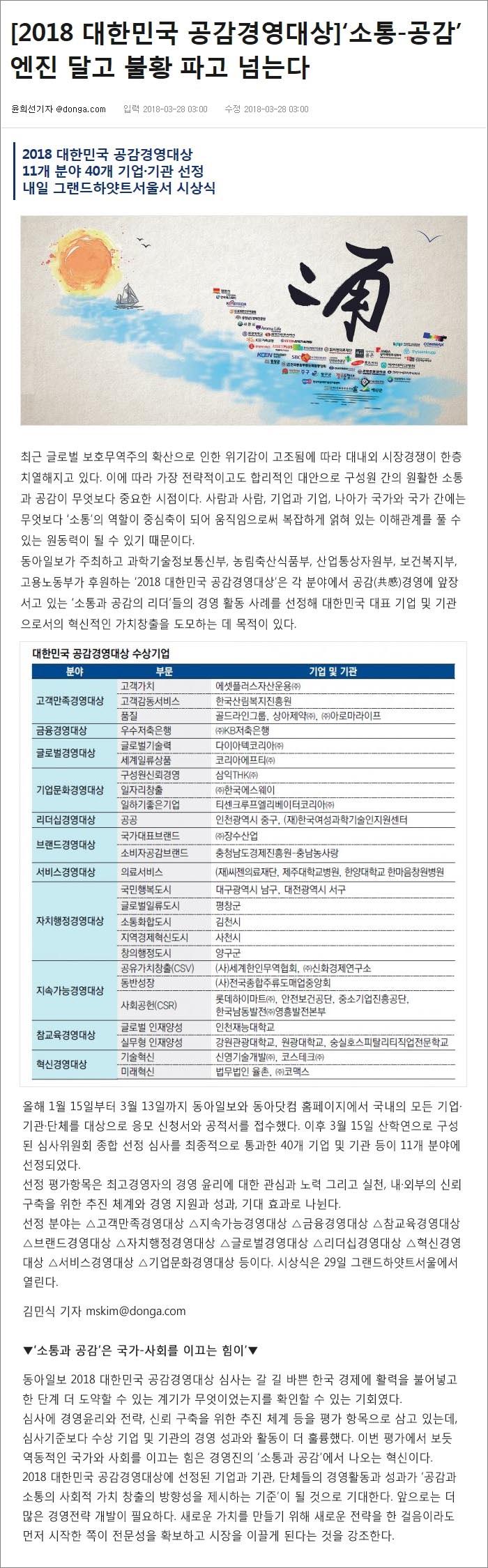 2018-03-30동아일보 사본.jpg
