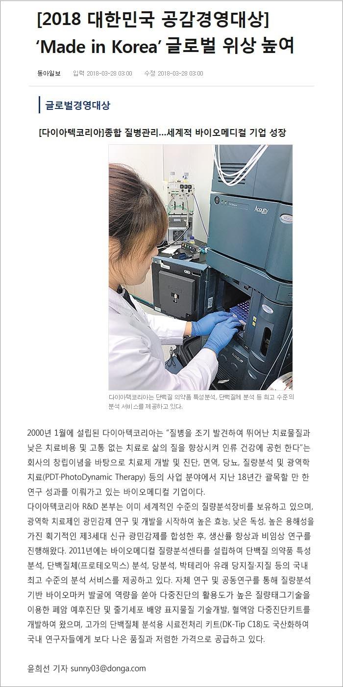 2018-03동아일보 사본.jpg
